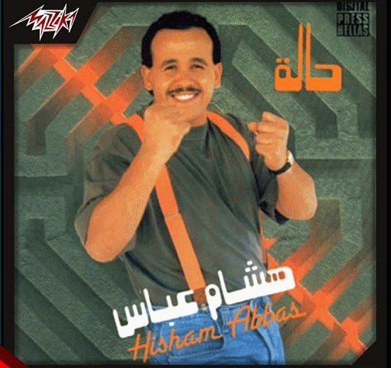 2021-04-05 Halal Aleik Song 1990s Hisham Abbas 01