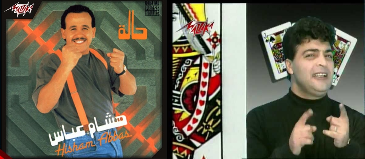 2021-04-05 Halal Aleik Song 1990s Hisham Abbas and Hameed Al Shairi 01