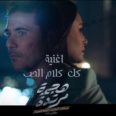2021-05-15 Kol Kalam El Hob Song by Medhat Saleh - Hagma Mortada Ramadan 2021 - Egypt Love